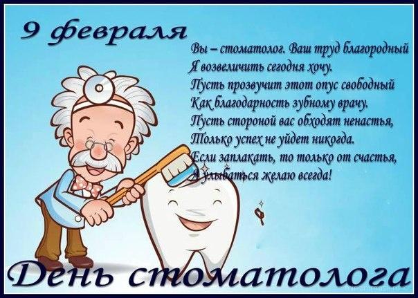 владелец поздравление стоматологу мужчине один