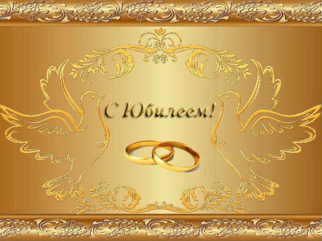 Золотая свадьба картинки открытки