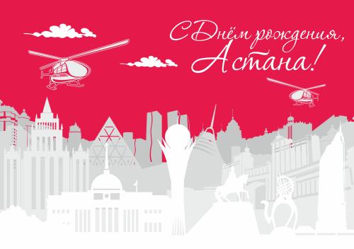 поздравительные открытки с днем города астана в-третьих