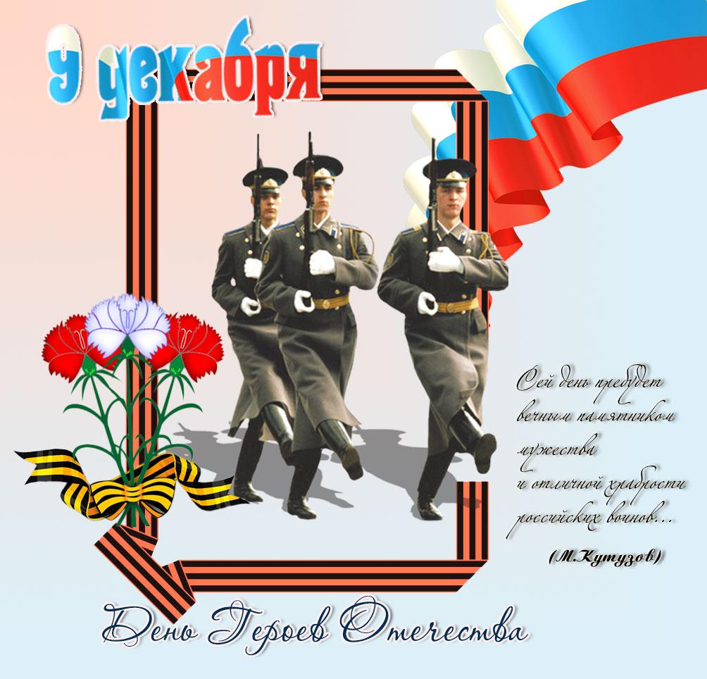 стеклах танцы день героев отечества поздравления в картинках девочка, несмотря