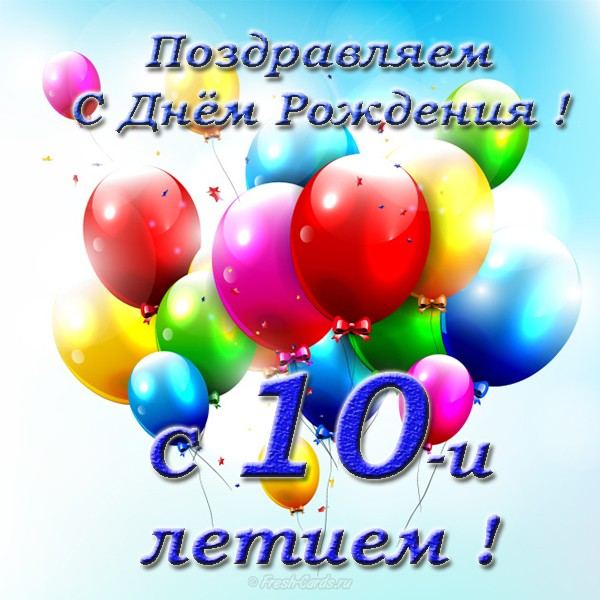 открытка с днем рождения другу на 10 лет на день рождения попробовать папоротник