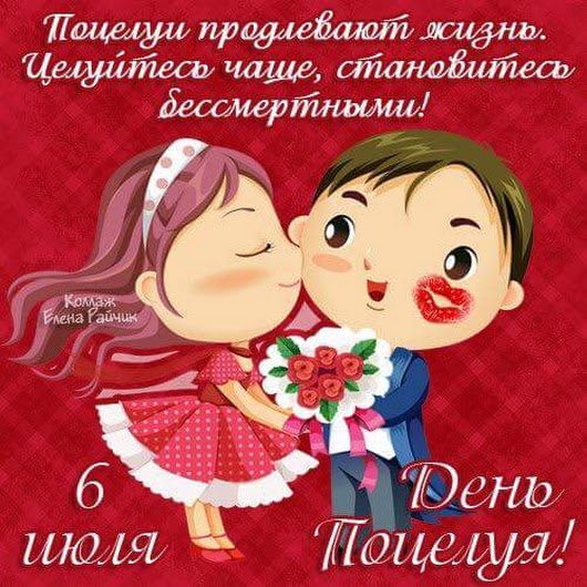 Развиващие задания. Открытки с днем поцелуя Красивые мерцающие открытки с днем поцелуя с анимациями скачать бесплатно. Анимационные открытки с днем поцелуя. Красивые поздравительные открытки на день поцелуя. Поздравления на всемирный день поцелуя gif. Открытки с днем поцелуя скачать бесплатно. Пожелания в стихах на день поцелуя. Картинки с поцелуями gif.