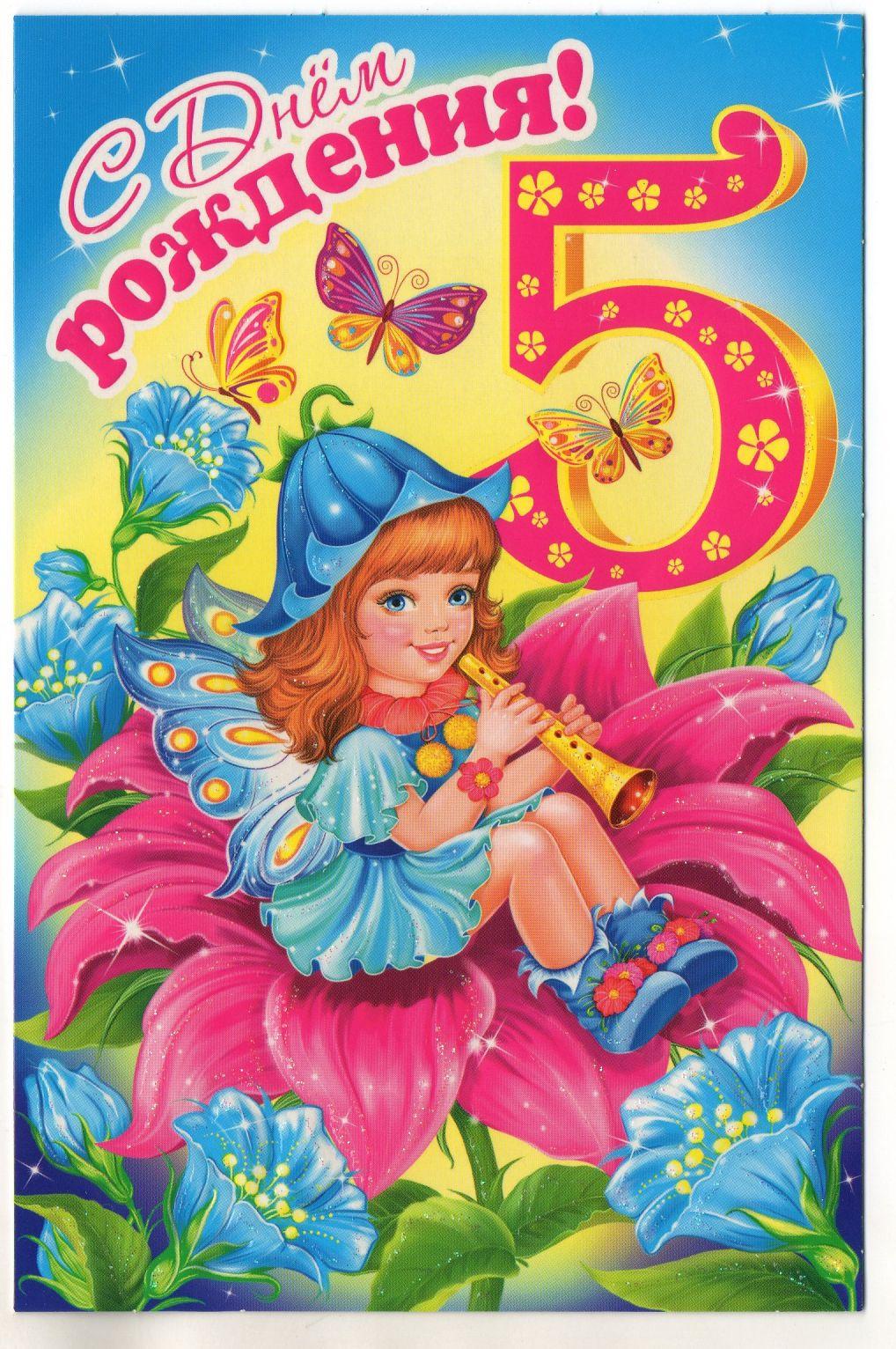 Поздравительные открытки для девочки до 5 лет