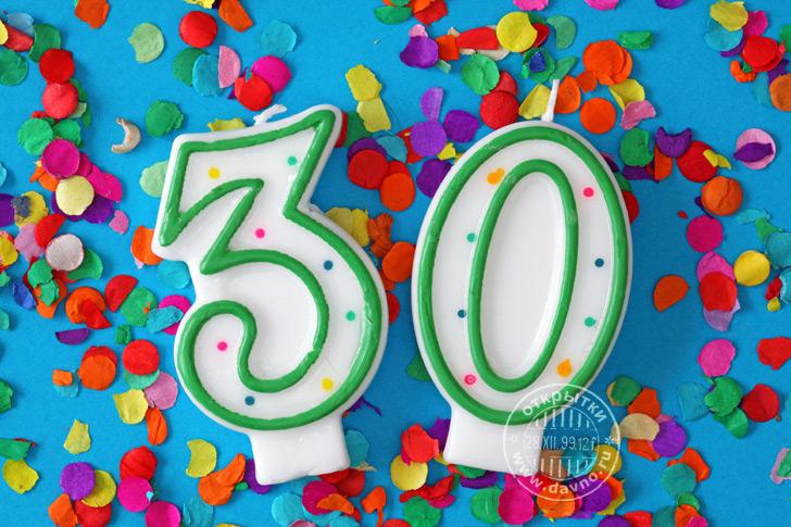 Открытки Поздравления с юбилеем 30 лет скачать бесплатно. Мерцающие картинки на юбилей. Красивые поздравительные открытки с днем рождения 30 лет. Поздравления с юбилеем лучшему другу. Открытки счастливого юбилея скачать бесплатно. Поздравительные открытки на 30 лет с цветами.