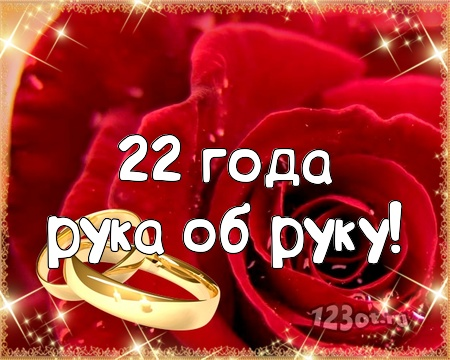 Поздравления на 22 года совместной жизни