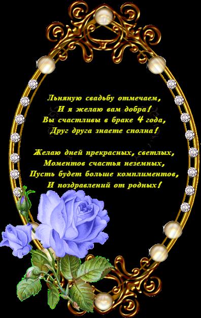 Поздравление с 29 годовщиной совместной жизни