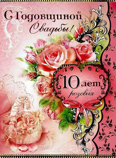 Поздравления на 10 лет свадьбы мужчине