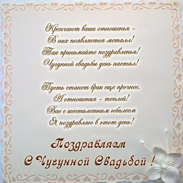 Красивое поздравление с 6 годовщиной свадьбы