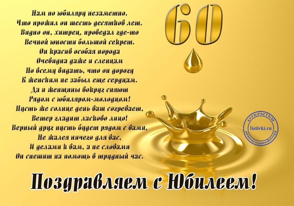 Поздравления стихи 60 лет