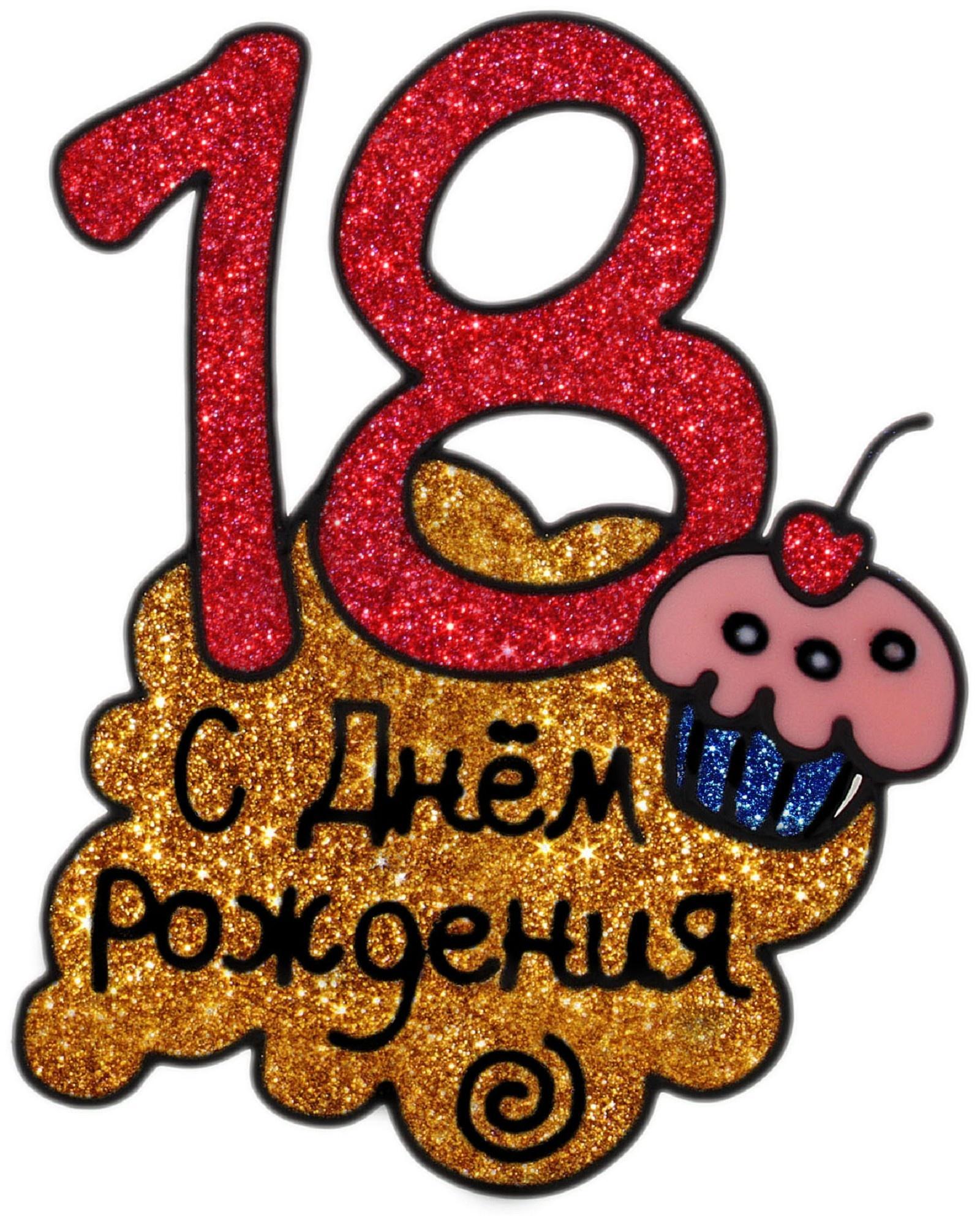 Поздравление 18 лет девочка