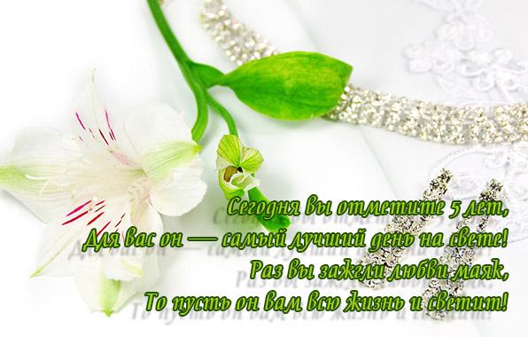 всех поздравления мужу с зеленой свадьбой в прозе сведений