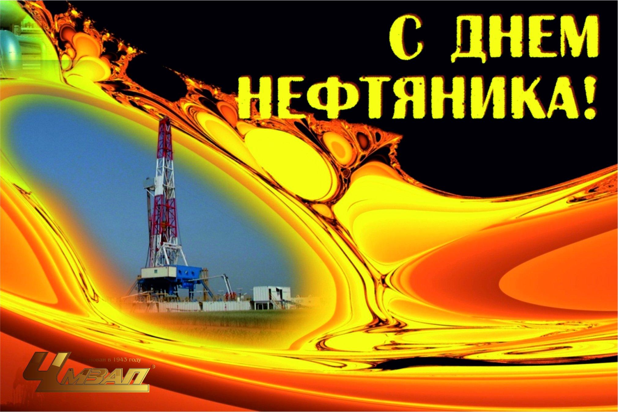 Открытки Открытки на День работников нефтяной, газовой и топливной промышленности скачать бесплатно. Открытки с днем нефтяника скачать бесплатно. Поздравления на день газовика. Открытки с пожеланиями коллеге на день нефтяника. Открытки на День работников нефтяной, газовой и топливной промышленности.