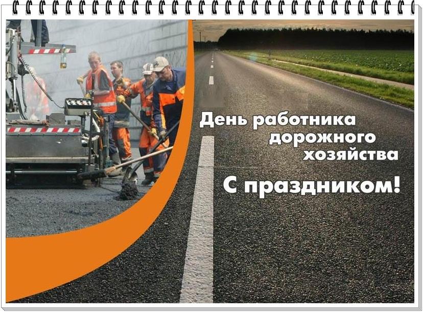 поздравления с праздником днем дорожного хозяйства город зеленый