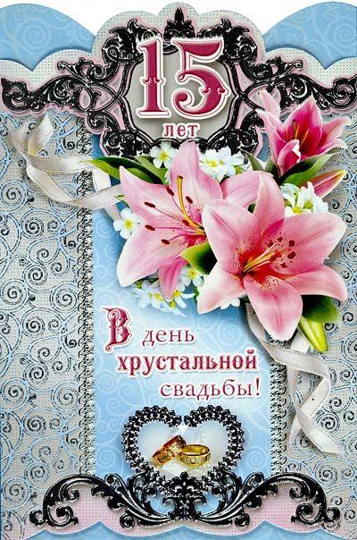 открытка со стеклянной свадьбой в стихах фактор