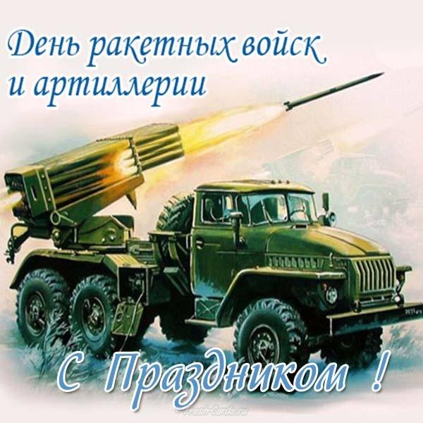 Поздравление на день ракетный войск