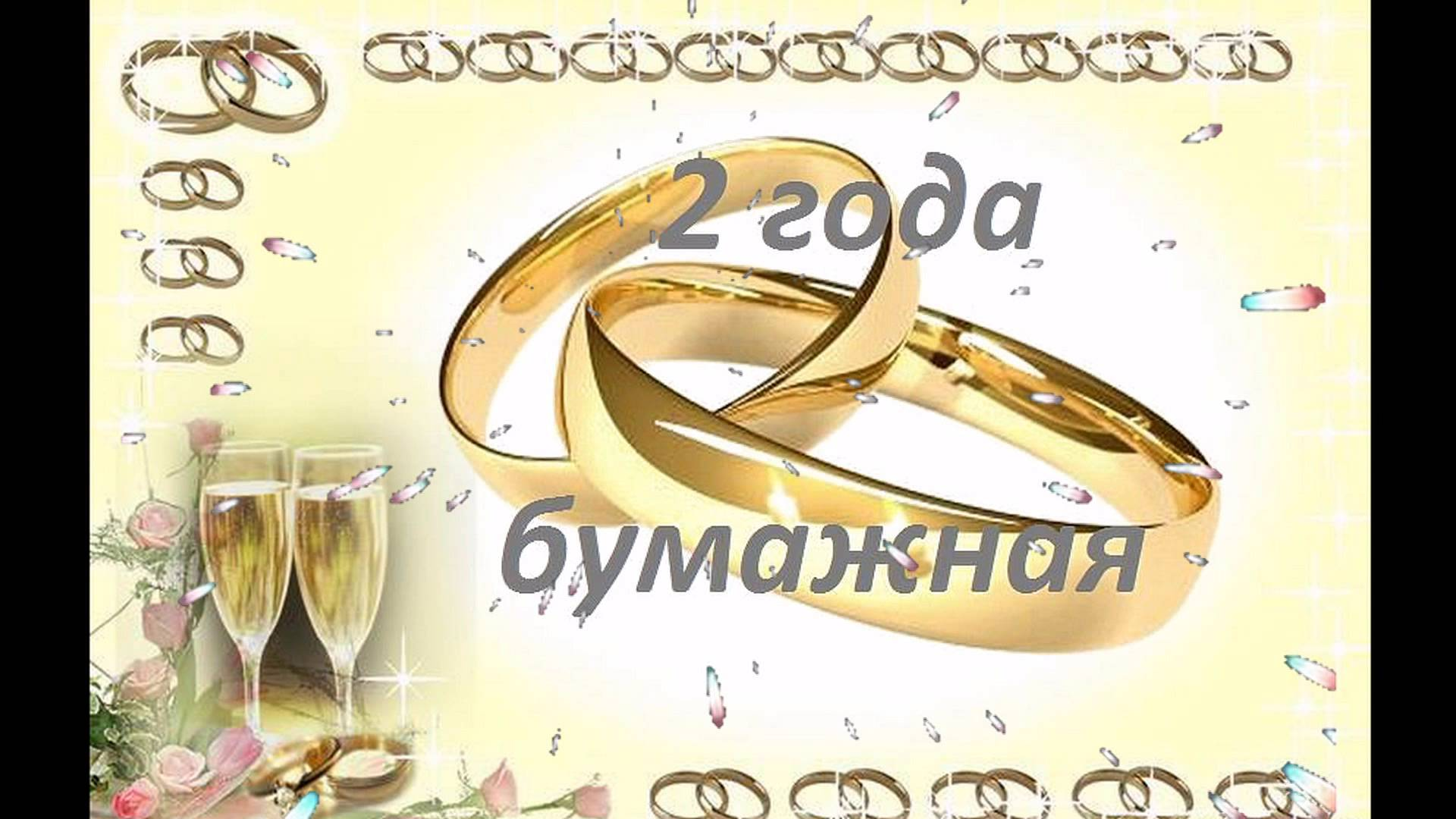 случае, бумажная свадьба поздравления мужу от жены на ватмане имеет широкий