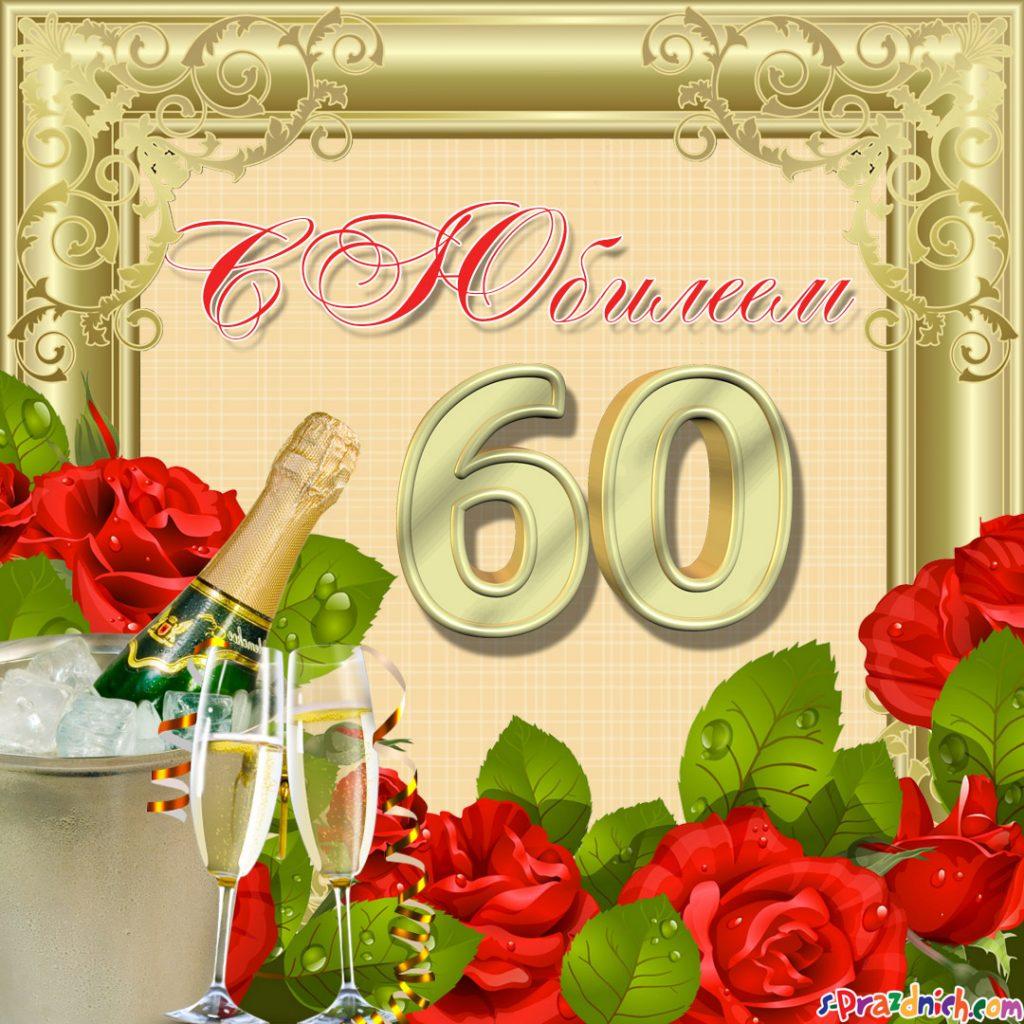 Открытки поздравления с днем рождения мужчине 60 лет