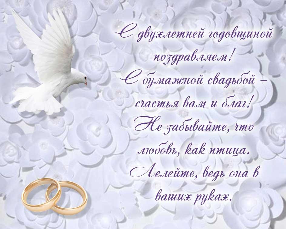 Бумажная свадьба стихи себе кальмарах гельминты