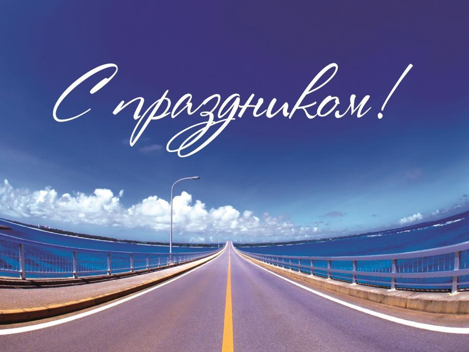 Поздравление главой день работников дорожного хозяйства