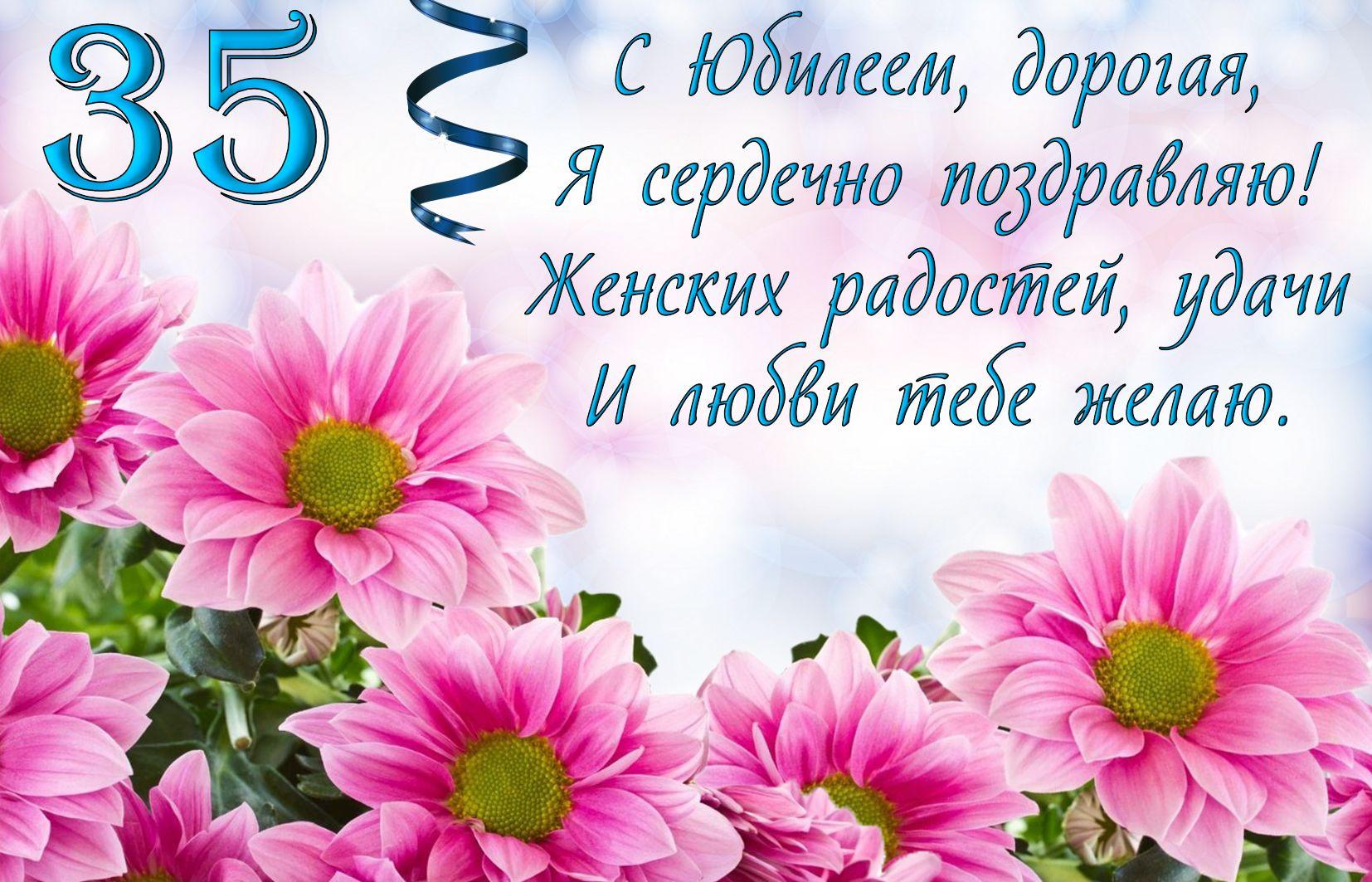 Поздравление с днем рождения надежде 35 лет