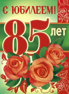 Развиващие задания. Открытки на 85 лет Открытки с юбилеем 85 лет. Поздравительные открытки на юбилей с цветами.  Бесплатные открытки на юбилей бабушке. Поздравление с юбилеем дедушке.Открытки с юбилеем 85 лет. Поздравительные открытки на юбилей с цветами. С днем рождения 85 лет поздравление.