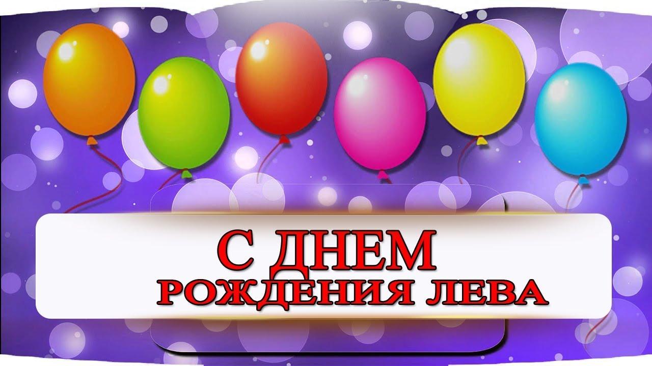 Поздравления с днем рождения льву мальчику