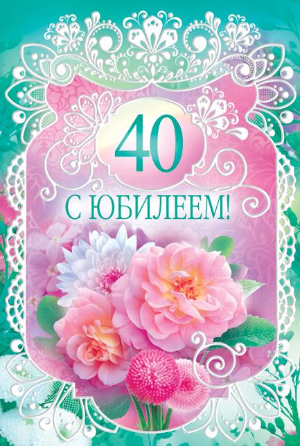 Поздравительные открытки на 40 лет дочери