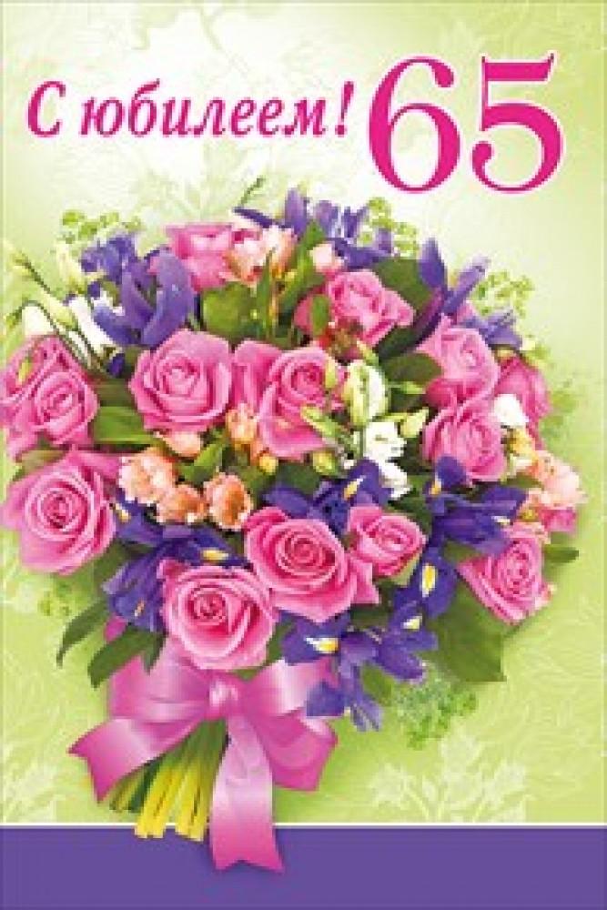 Открытки на день рождения 65 лет женщине