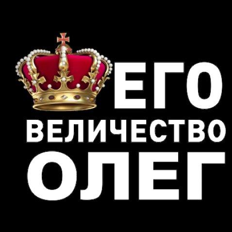картинки про имя олег кировской области