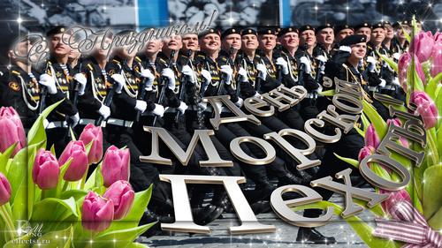 Развиващие задания. Открытки с днем морской пехоты Праздничные открытки с поздравлениями на день морской пехоты. Открытки с днем морской пехоты скачать бесплатно. Открытки с пожеланиями другу в день морской пехоты. Поздравления морскому пехотинцу с праздником. Праздничные открытки с поздравлениями на день морской пехоты.