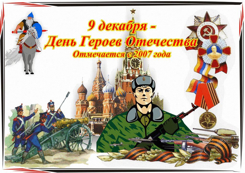 училась день героя россии открытки время рыбки