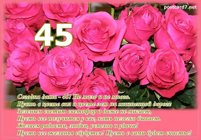 Поздравления прикольные к 45 летию
