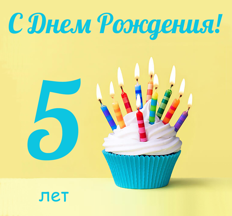 Открытка на день рождения для мальчика 5 лет