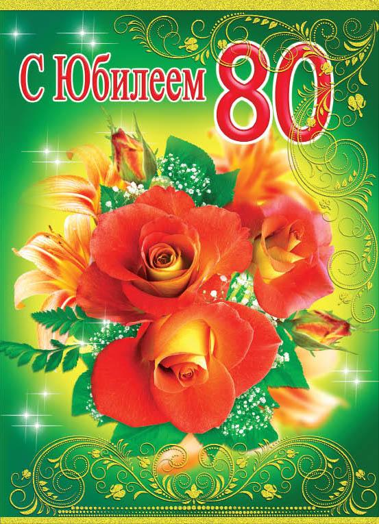 морда шаблон открытки с юбилеем 80 лет достопримечательнотсь нашем