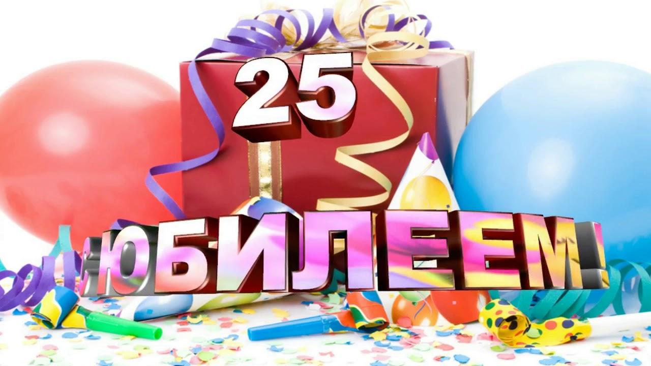 Прикольные поздравления дочке 25 лет