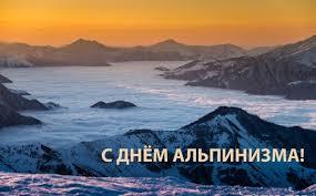 Развиващие задания. Открытки с днем альпиниста Открытки с днём альпиниста скачать бесплатно. Поздравительные открытки на день альпиниста.  Лучшие пожелания на день альпиниста. Поздравительные открытки на профессиональные праздники. Красивые открытки с днём альпиниста. Открытки с днём альпиниста с поздравлениями. Открытки с днём альпиниста скачать бесплатно.