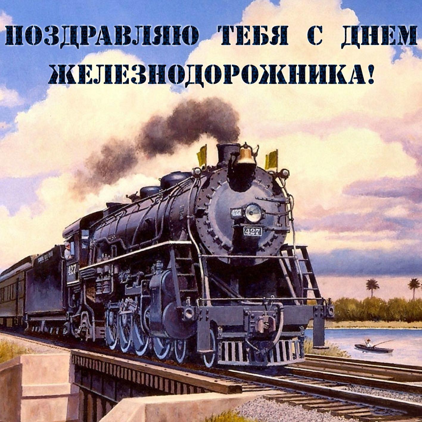 это открытку с днем железной дороги качестве
