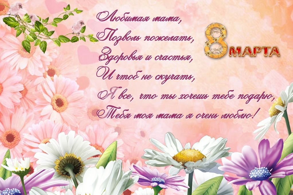 Самая красивая открытка маме на 8 марта
