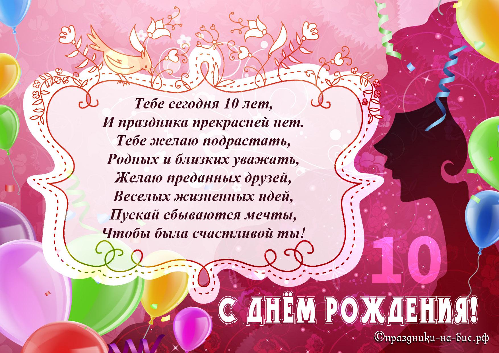 Поздравление дочери с днем рождения на 10 лет