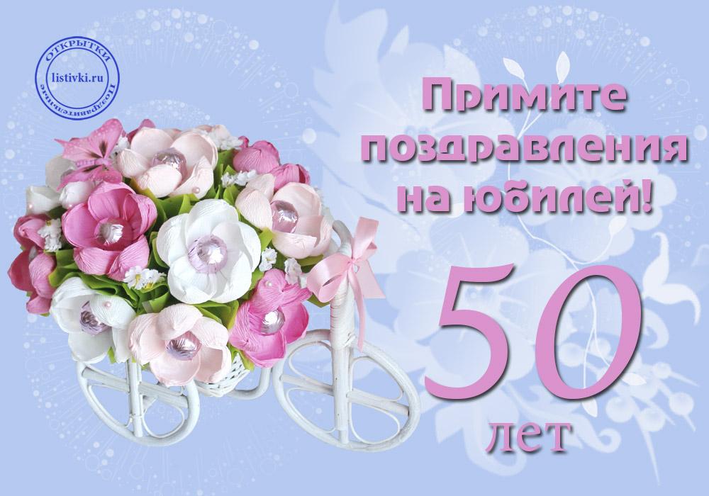 Открытки поздравительные с днем рождения на 50 лет женщине