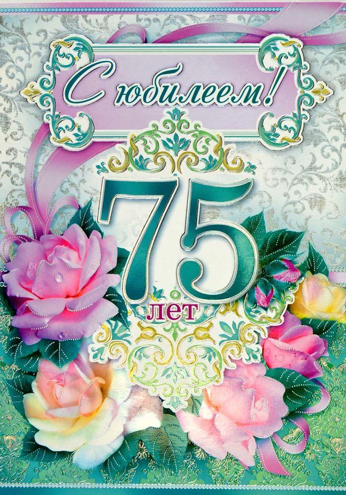 Поздравление бабушки 75 лет своими словами