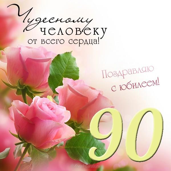 Поздравление бабушке с 50-летием