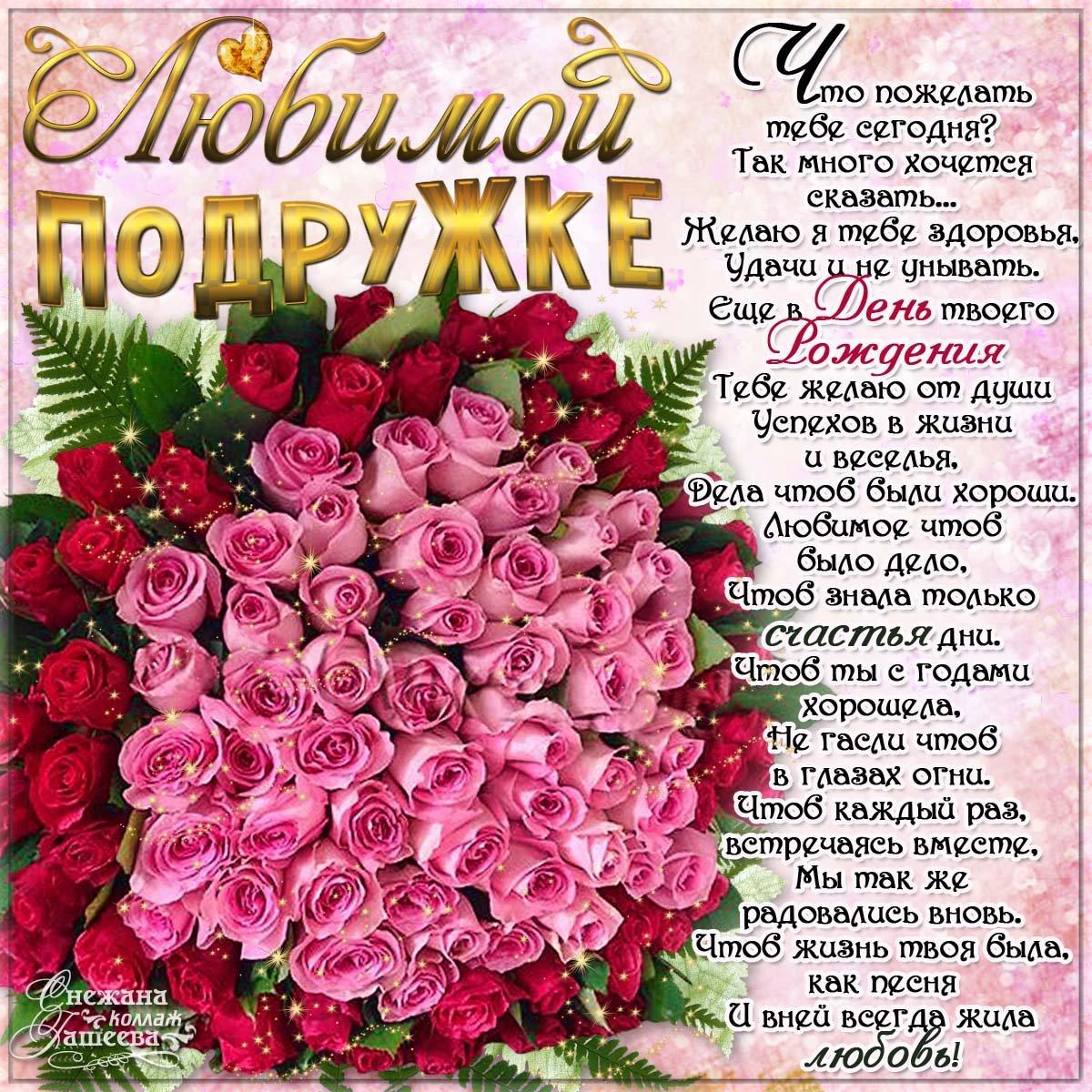 поздравления поздравления с днем рождения подруге самое лучшее поздравление всех подобных станках