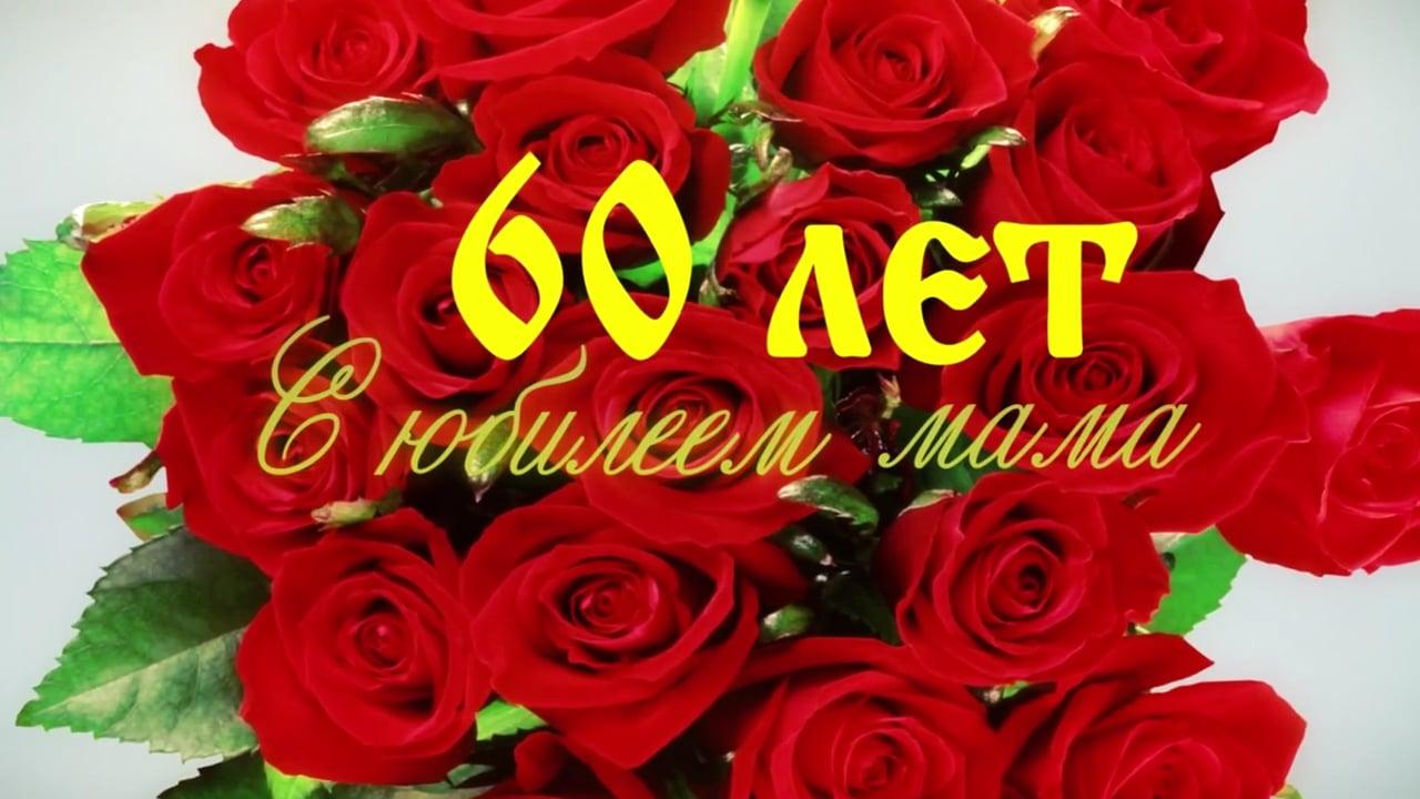 Поздравления на день рождения женщине маме на 60-летие