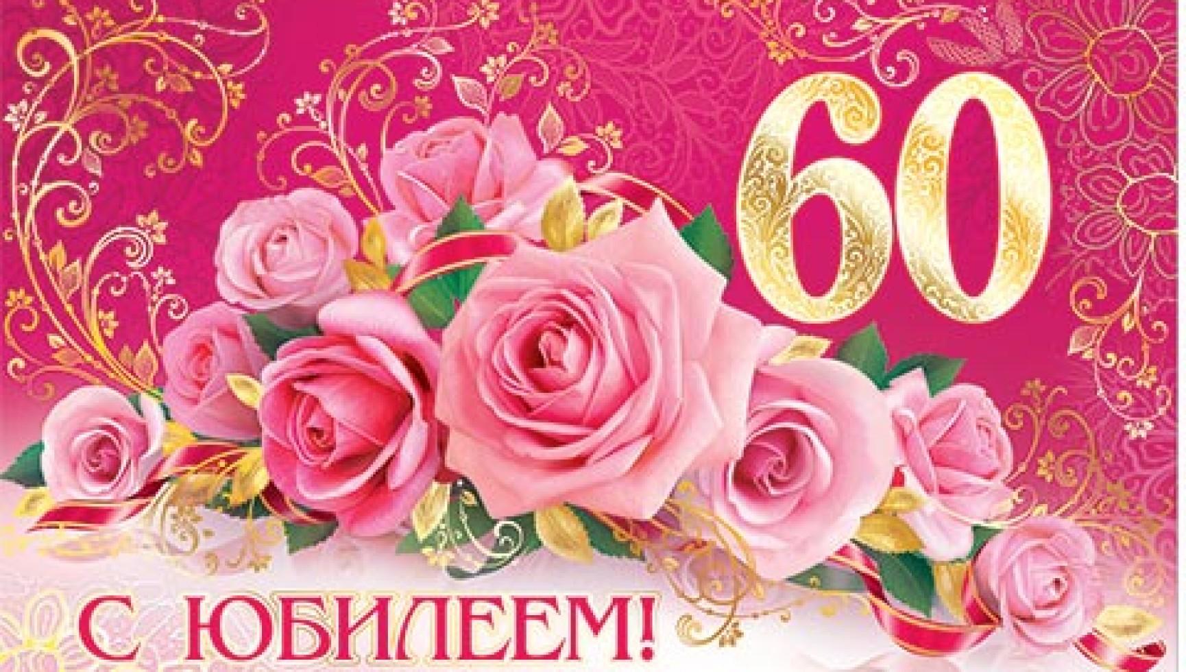 Открытки для видео поздравления с 60 летием