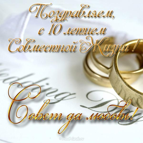 Поздравления на 10 лет свадьбе