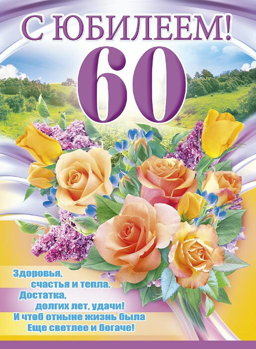 Большие открытки с юбилеем 60