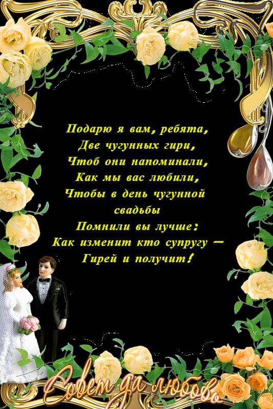 Поздравление на 6 годовщину свадьбы мужу