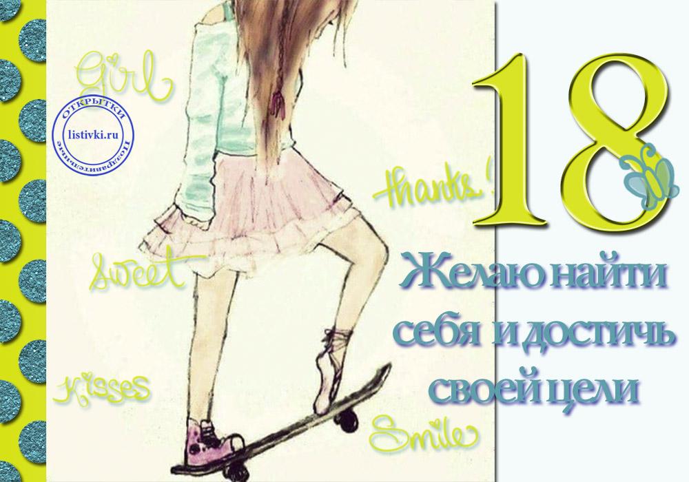 Поздравление на 18 лет дочки