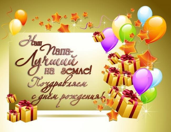 Открытки Поздравительные открытки с Днем Рождения папе скачать бесплатно. Красивые пожелания на день рождения отцу. Открытки с Днем Рождения папе скачать бесплатно. Поздравления для папы с днем рождения от дочки. Открытки с пожеланиями на юбилей отцу. С днем рождения папочка поздравительные открытки.